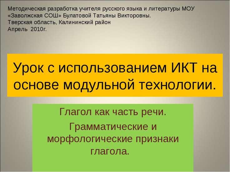 Урок с использованием ИКТ на основе модульной технологии. Глагол как часть ре...