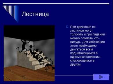 Лестница При движении по лестнице могут толкнуть и при падении можно сломать ...
