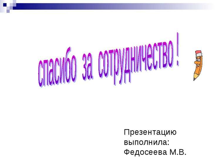 Презентацию выполнила: Федосеева М.В.
