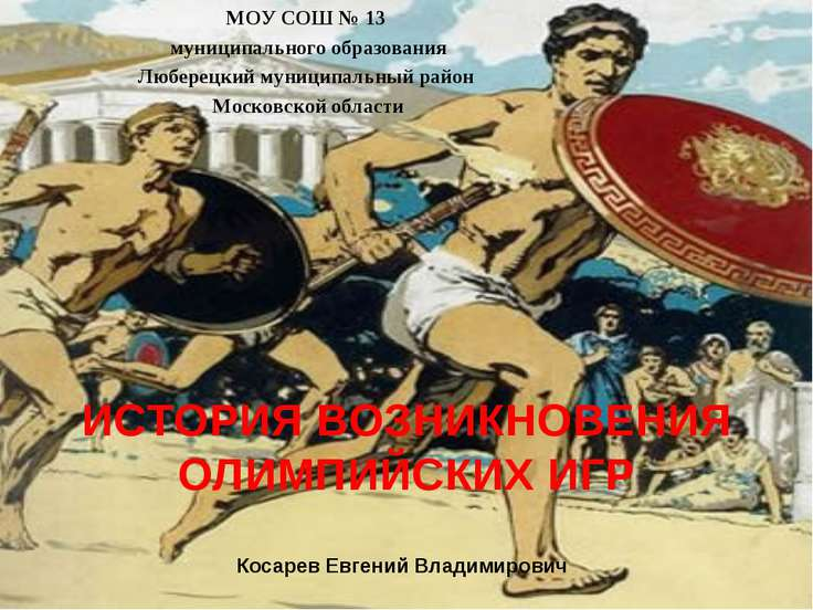 ИСТОРИЯ ВОЗНИКНОВЕНИЯ ОЛИМПИЙСКИХ ИГР МОУ СОШ № 13 муниципального образования...
