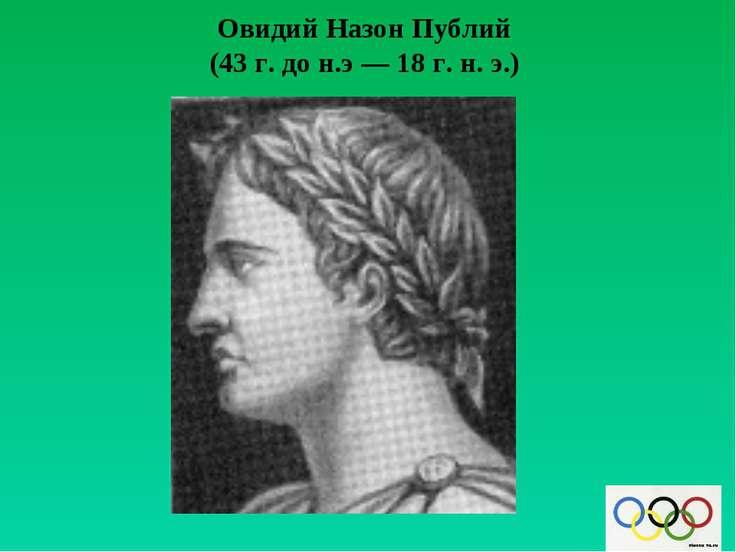 Овидий Назон Публий (43 г. до н.э — 18 г. н. э.)
