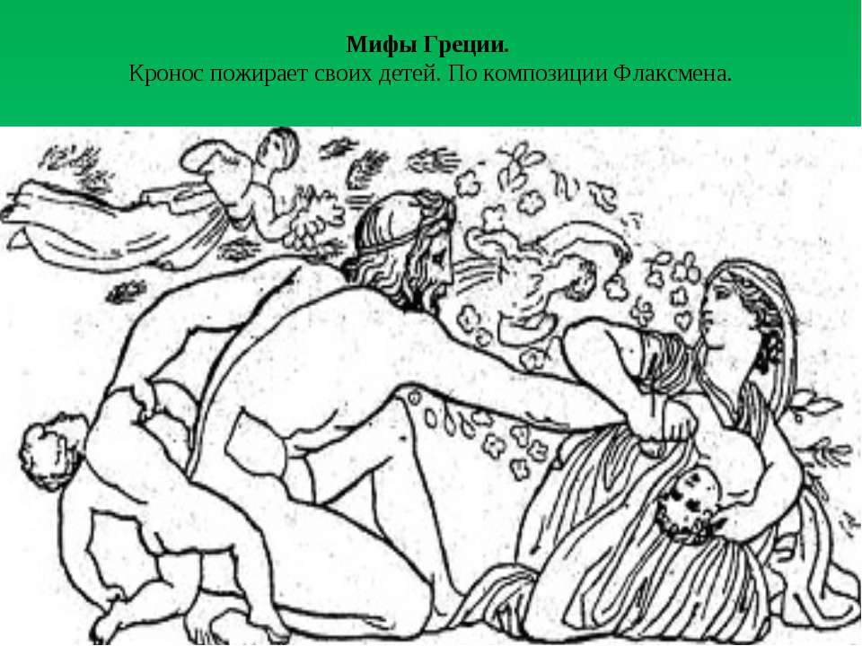 Мифы Греции. Кронос пожирает своих детей. По композиции Флаксмена.