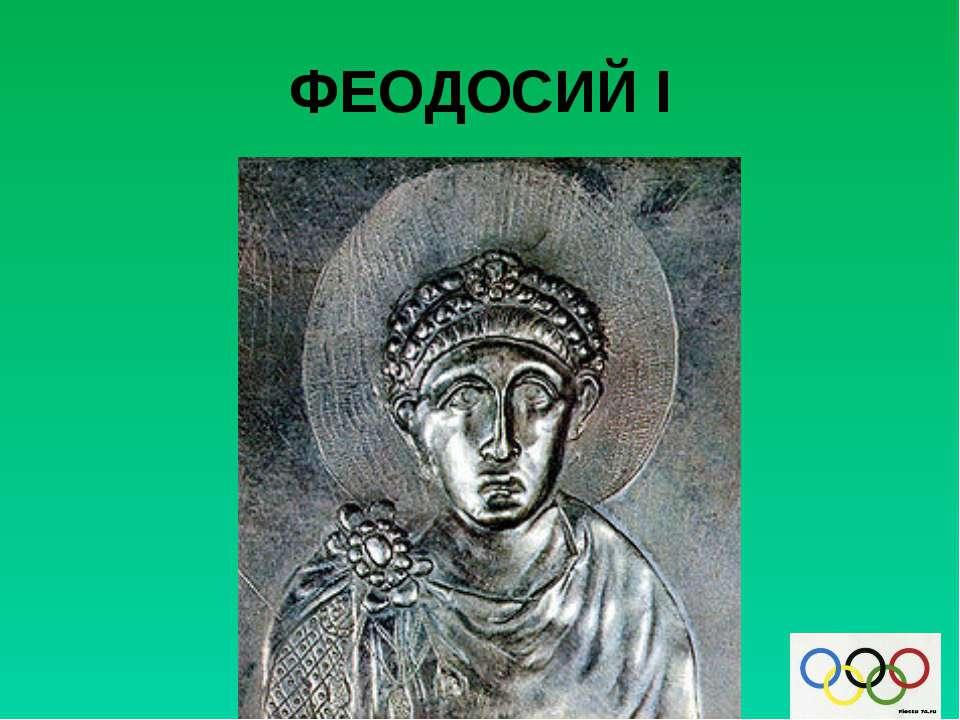 ФЕОДОСИЙ I