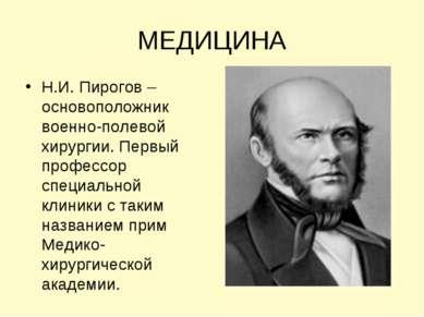 МЕДИЦИНА Н.И. Пирогов – основоположник военно-полевой хирургии. Первый профес...