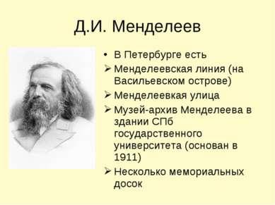 Д.И. Менделеев В Петербурге есть Менделеевская линия (на Васильевском острове...