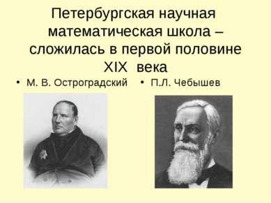 Петербургская научная математическая школа – сложилась в первой половине XIX ...