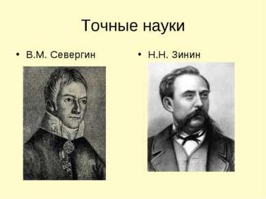 Точные науки В.М. Севергин Н.Н. Зинин