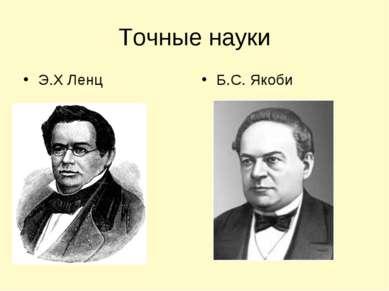 Точные науки Э.Х Ленц Б.С. Якоби