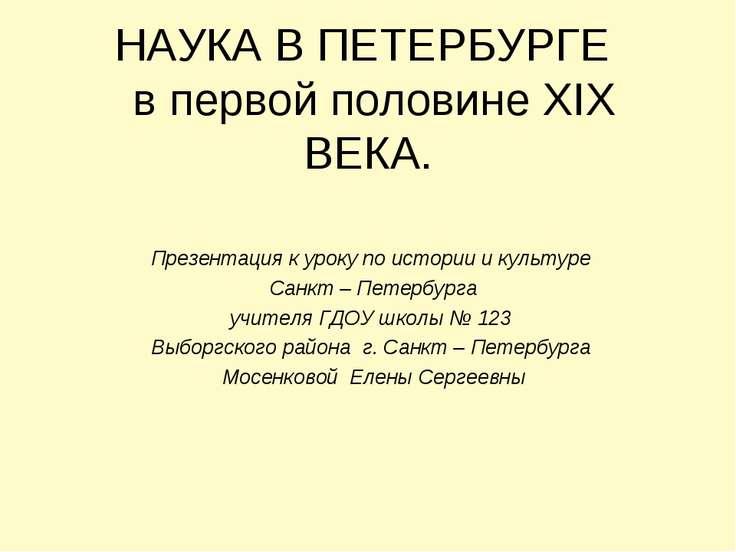 НАУКА В ПЕТЕРБУРГЕ в первой половине XIX ВЕКА. Презентация к уроку по истории...