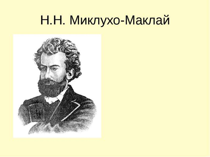Н.Н. Миклухо-Маклай