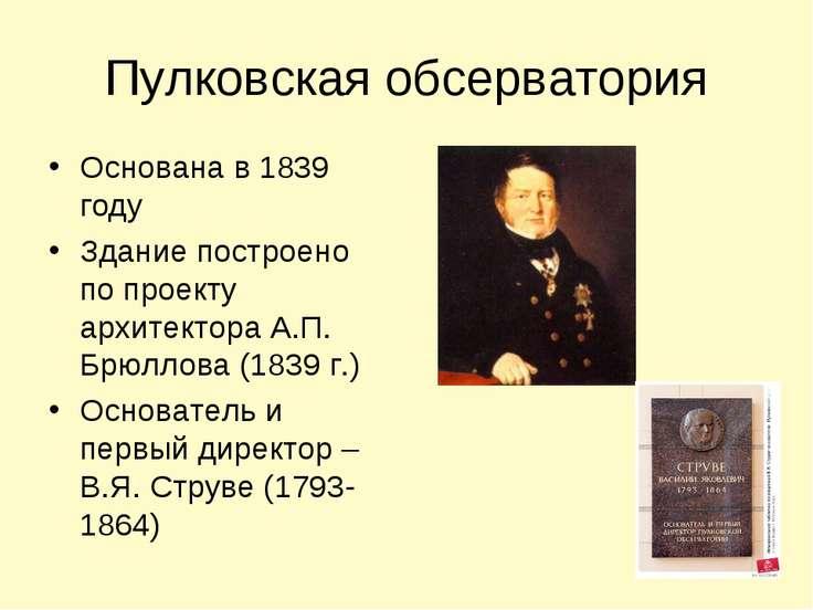 Пулковская обсерватория Основана в 1839 году Здание построено по проекту архи...