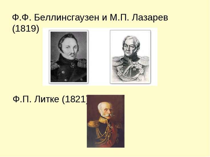 Ф.Ф. Беллинсгаузен и М.П. Лазарев (1819) Ф.П. Литке (1821)