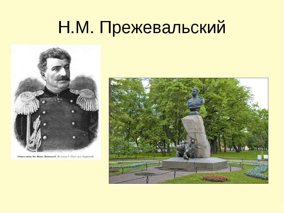 Н.М. Прежевальский
