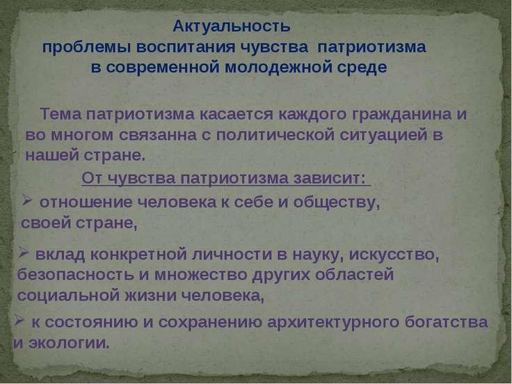 Тема патриотизма касается каждого гражданина и во многом связанна с политичес...