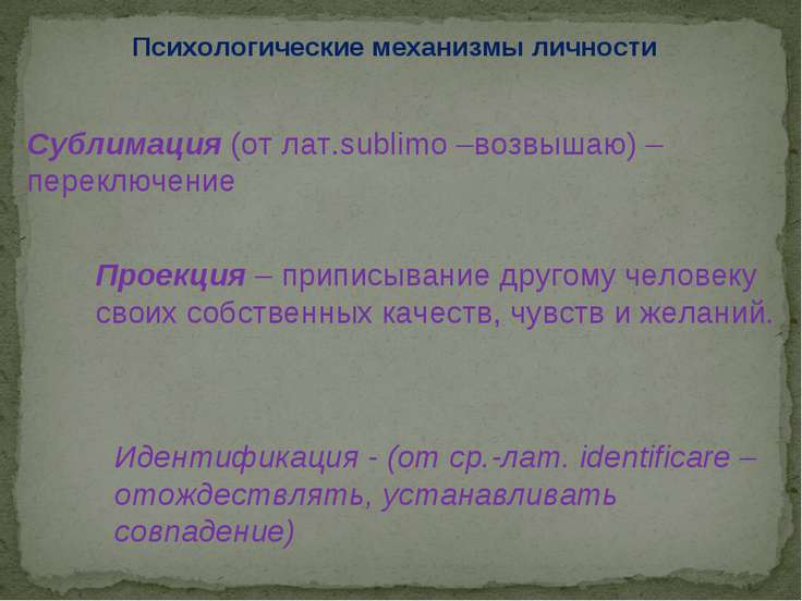 Психологические механизмы личности Сублимация (от лат.sublimo –возвышаю) – пе...