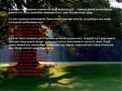 В финале стихотворения появляется образ великана-дуба – символа вечной жизни ...