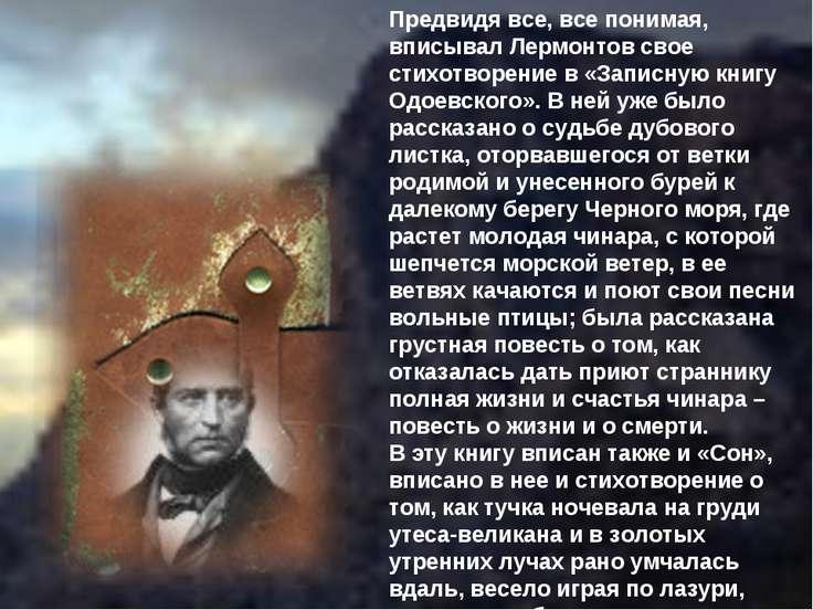 Предвидя все, все понимая, вписывал Лермонтов свое стихотворение в «Записную ...