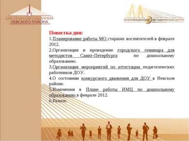 Повестка дня: Планирование работы МО старших воспитателей в феврале 2012. Орг...