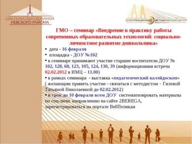 ГМО – семинар «Внедрение в практику работы современных образовательных технол...