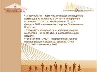О результатах II тура КПД сообщает руководитель номинации по телефону в ОУ по...