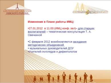 Изменения в Плане работы ИМЦ: 27.01.2012 в 11.00 (ИМЦ конф. зал)– для старших...