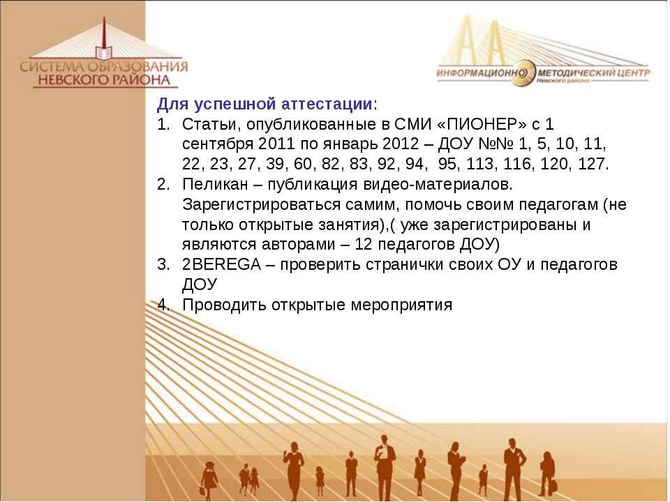 Для успешной аттестации: Статьи, опубликованные в СМИ «ПИОНЕР» с 1 сентября 2...
