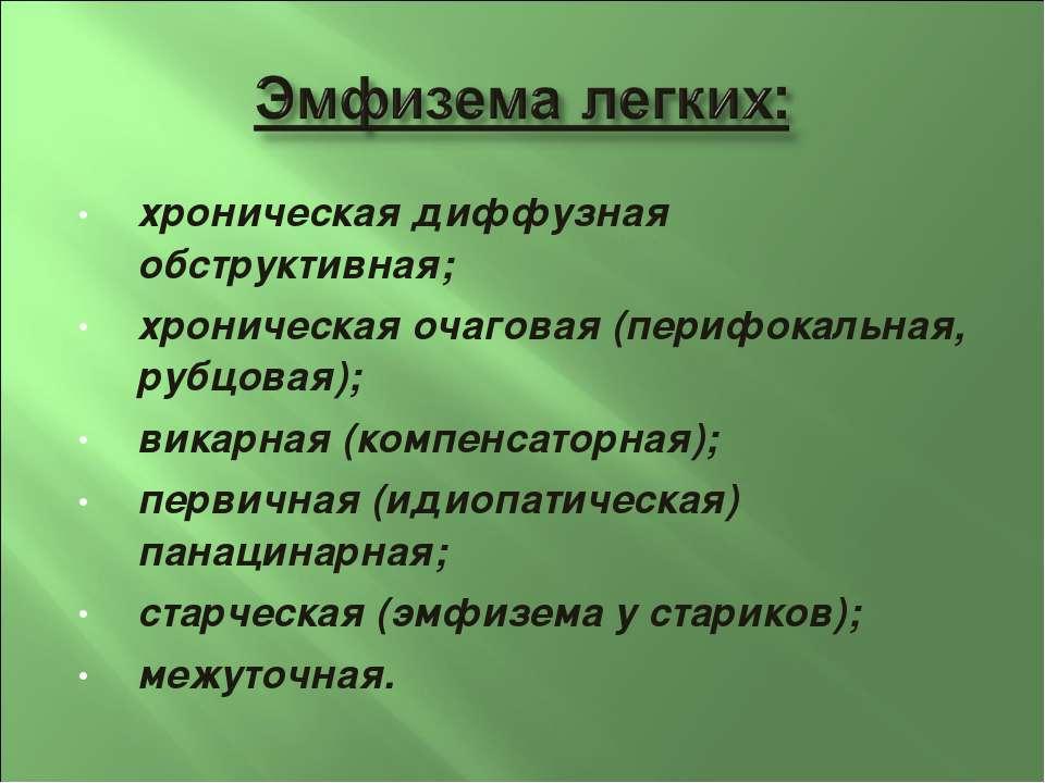 хроническая диффузная обструктивная; хроническая очаговая (перифокальная, руб...
