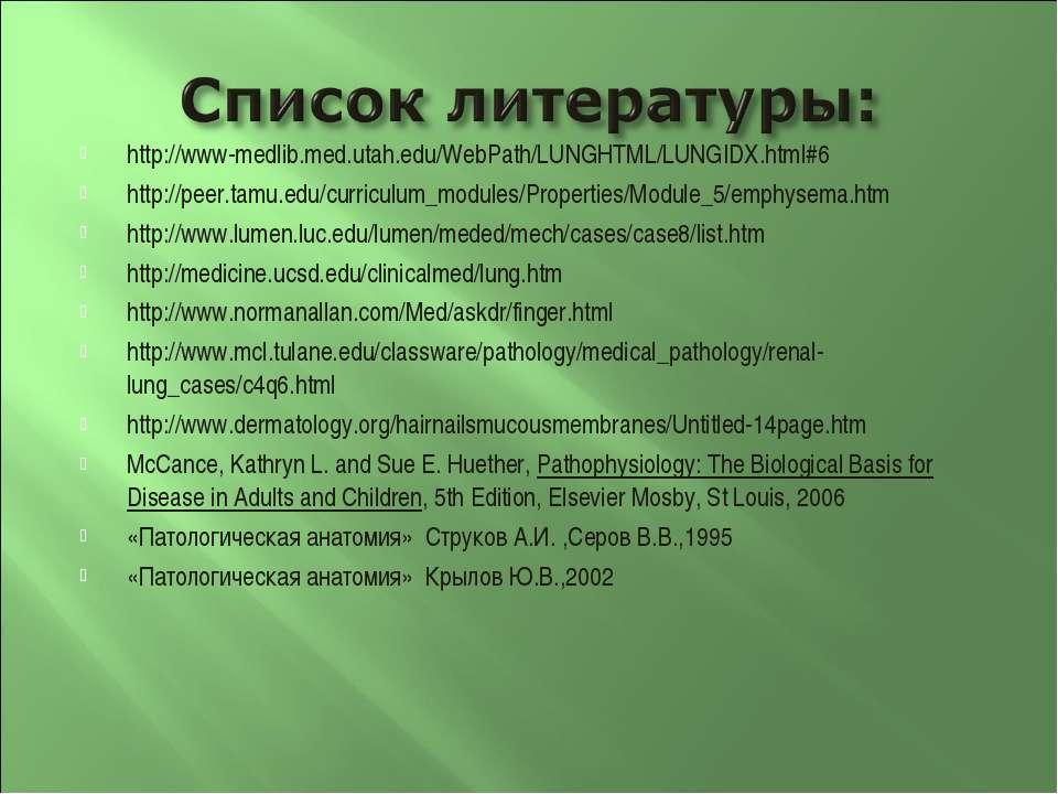 http://www-medlib.med.utah.edu/WebPath/LUNGHTML/LUNGIDX.html#6 http://peer.ta...