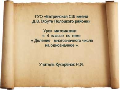 ГУО «Ветринская СШ имени Д.В.Тябута Полоцкого района» Урок математики в 4 кла...