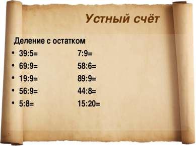 Устный счёт Деление с остатком 39:5= 7:9= 69:9= 58:6= 19:9= 89:9= 56:9= 44:8=...