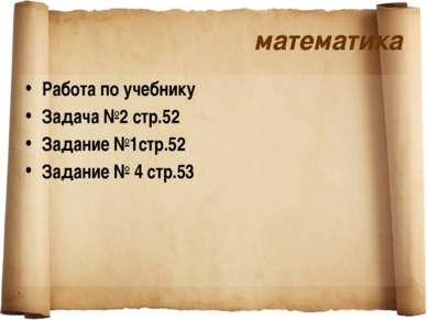математика Работа по учебнику Задача №2 стр.52 Задание №1стр.52 Задание № 4 с...