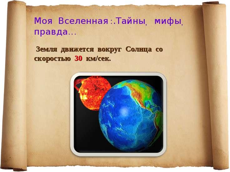 Моя Вселенная :.Тайны мифы правда… Земля движется вокруг Солнца со скоростью ...