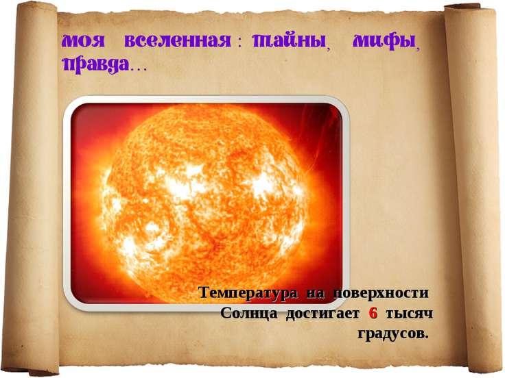 Температура на поверхности Солнца достигает 6 тысяч градусов.