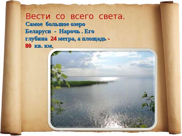 Вести со всего света. Самое большое озеро Беларуси - Нарочь . Его глубина 24 ...