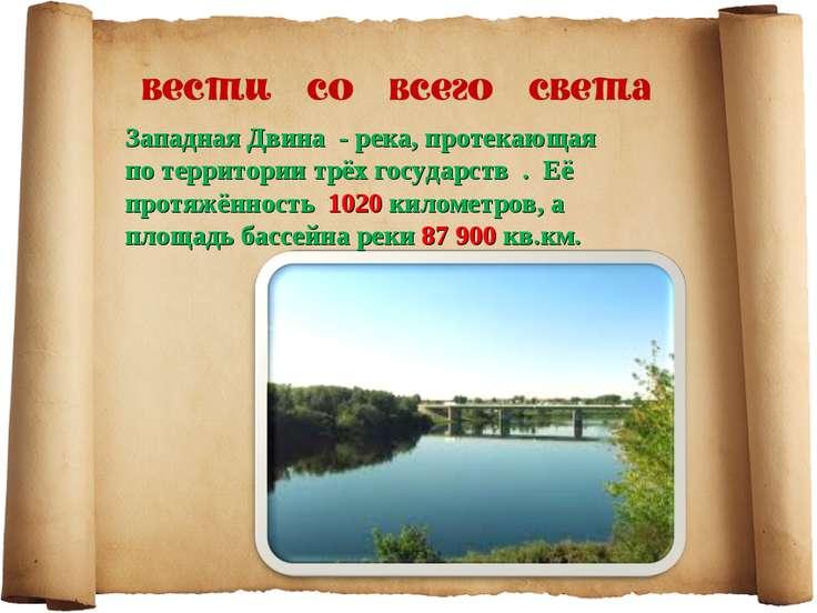 Западная Двина - река, протекающая по территории трёх государств . Её протяжё...