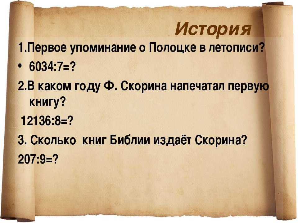 История 1.Первое упоминание о Полоцке в летописи? 6034:7=? 2.В каком году Ф. ...