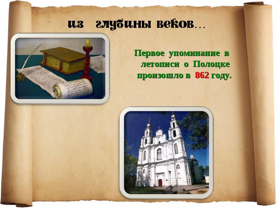 Первое упоминание в летописи о Полоцке произошло в 862 году.