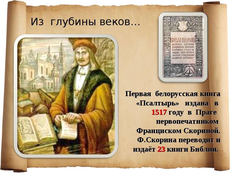 Из глубины веков… Первая белорусская книга «Псалтырь» издана в 1517 году в Пр...