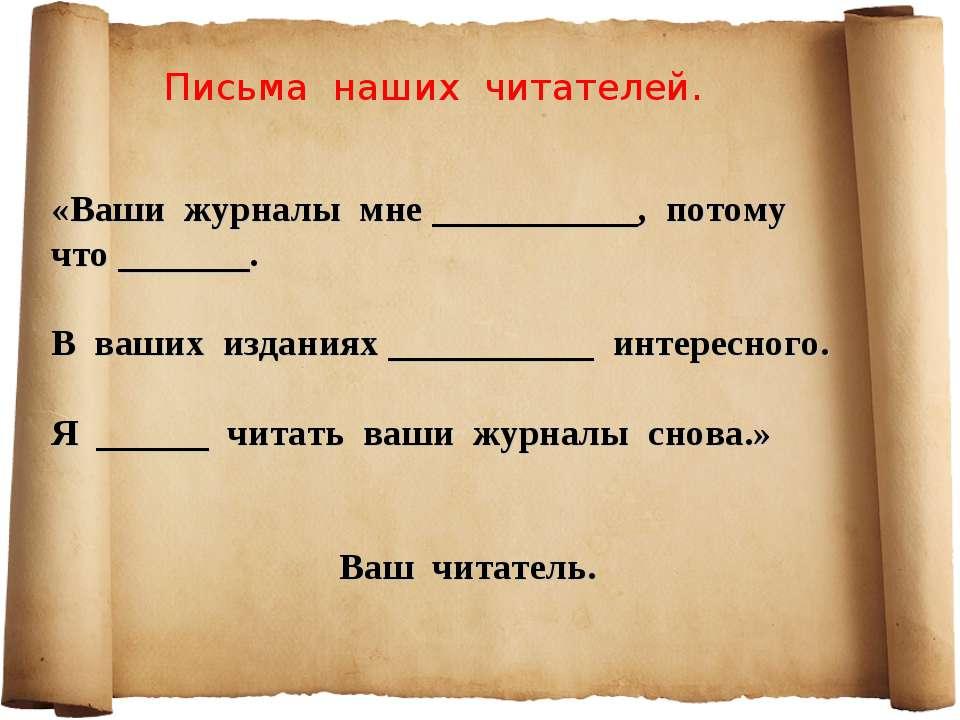 Письма наших читателей. «Ваши журналы мне ___________, потому что _______. В ...
