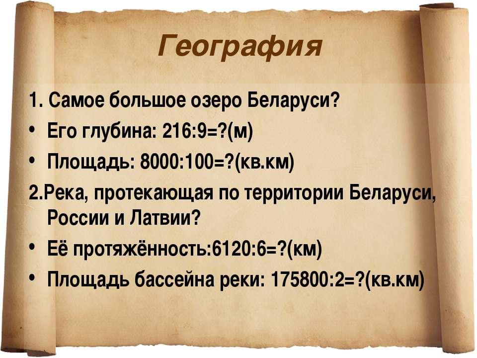 География 1. Самое большое озеро Беларуси? Его глубина: 216:9=?(м) Площадь: 8...