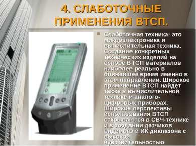 4. СЛАБОТОЧНЫЕ ПРИМЕНЕНИЯ ВТСП. Слаботочная техника- это микроэлектроника и в...