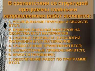 В соответствии со структурой программы главными направлениями работ являются:...