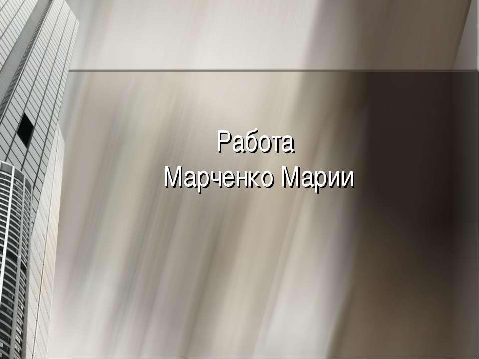 Работа Марченко Марии