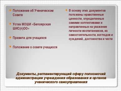 Документы, регламентирующий сферу полномочий администрации учреждения образов...