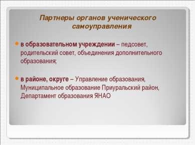 Партнеры органов ученического самоуправления в образовательном учреждении – ...