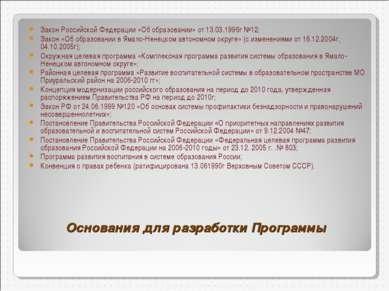 Основания для разработки Программы Закон Российской Федерации «Об образовании...