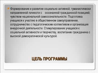 ЦЕЛЬ ПРОГРАММЫ Формирование и развитие социально активной, гуманистически нап...