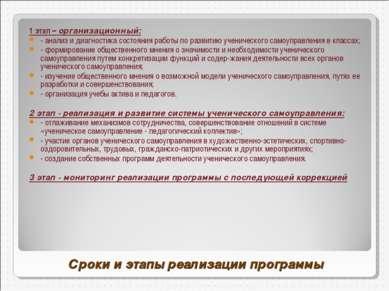 Сроки и этапы реализации программы 1 этап – организационный: - анализ и диагн...