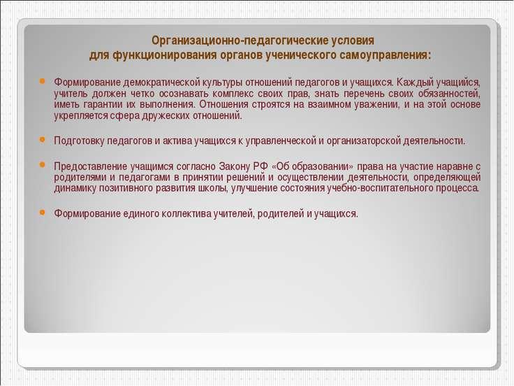 Организационно-педагогические условия для функционирования органов ученическо...