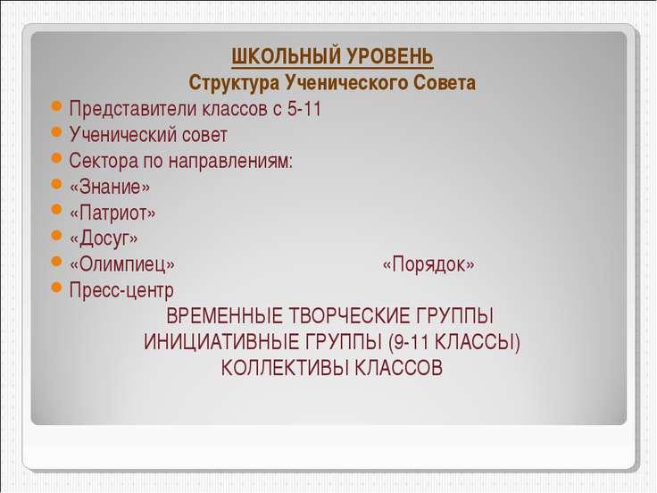 ШКОЛЬНЫЙ УРОВЕНЬ Структура Ученического Совета Представители классов с 5-11 У...